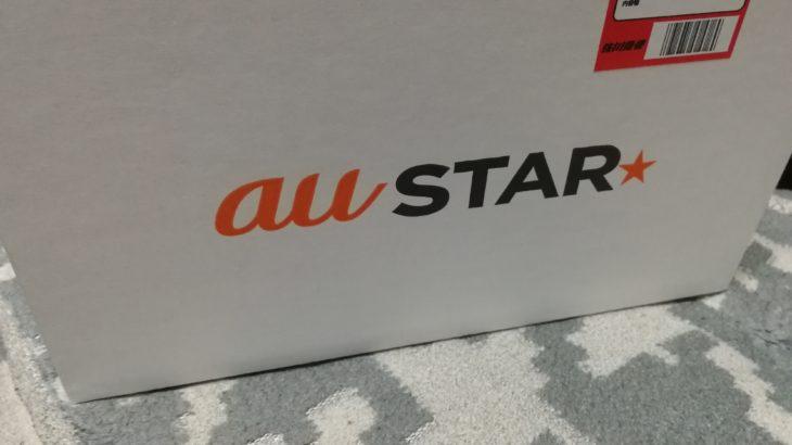 「誰でも割更新ギフト券3000円分」があれば必ず消費しよう!auSTARギフトセレクションで消費した理由とは?