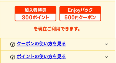 enjoyパックを解約する前にタダで800円分ゲットしてスマホケースを買っておけばよかった話