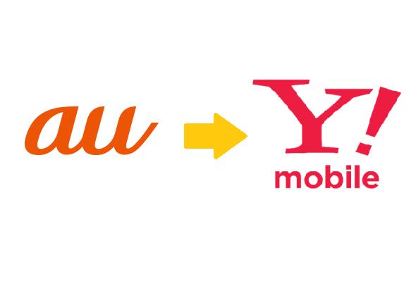 auからYmobile(ワイモバイル)にMNPで乗り換える手順を紹介!!