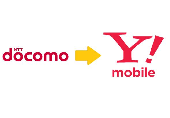 ドコモからYmobile(ワイモバイル)にMNPで乗り換える手順を紹介!!