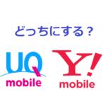ワイモバイルとuqモバイルどっちがいいか違いを比較!私がワイモバイルを選んだ理由とは!