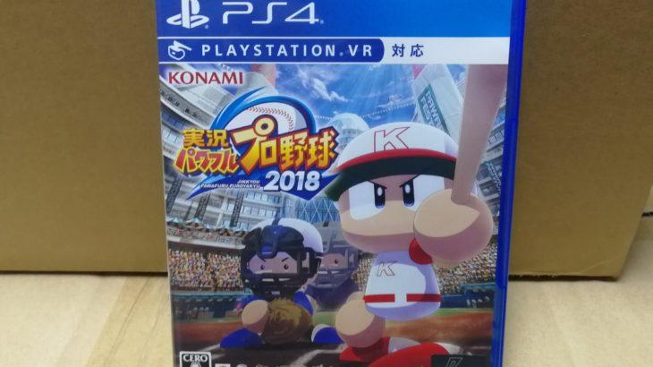 【ゲオ買取】ps4版パワプロを日本シリーズ終了後の翌日に売却した結果とは?